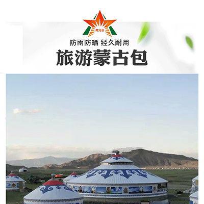 旅游蒙古包